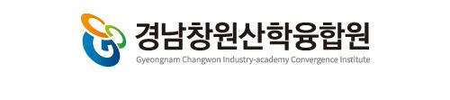 경남창원산학융합원